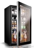 Fasato/凡薩帝 BC-95冰吧冰箱紅酒櫃恒溫酒櫃家用展示冷藏小冰櫃ATF 探索先鋒