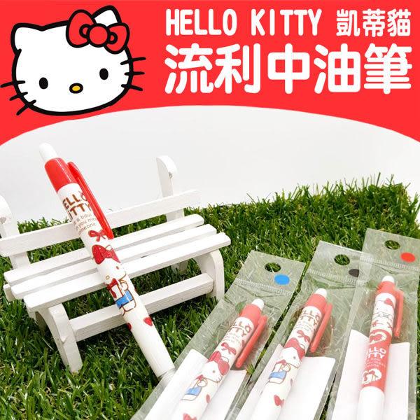 Hello Kitty 凱蒂貓 流利中油筆 三麗鷗 授權正版品 (OS小舖)
