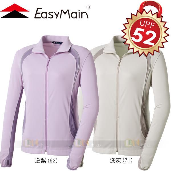 EasyMain 衣力美 C1137 女永久防曬外套(兩色)★買就送抗UV口罩★