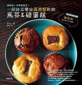(二手書)一個缽盆變出濕潤鬆軟的馬芬&磅蛋糕:植物油+豆漿超組合!