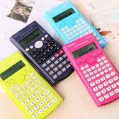 計算器多功能學生用函數計算機工程考試專用大學會計金融4色可選【滿699元88折】