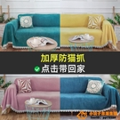 沙發巾全蓋沙發蓋布套罩布墊毯全包萬能套通用北歐風超級品牌【桃子居家】