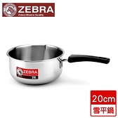 斑馬ZEBRA  304雪平鍋(20cm)【愛買】