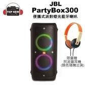 (贈耳罩式耳機)JBL 內建電池 可攜帶 PartyBox 300 重低音藍牙喇叭 可支援麥克風與電吉他 車用12V