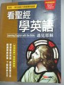 【書寶二手書T7/語言學習_XGS】看聖經學英語-遇見耶穌全新增修版_希伯崙