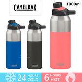 美國CamelBak CHUTE® MAG 1000ml 戶外運動保冰/溫水瓶 不含BPA 台灣總代理