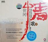 【停看聽音響唱片】【CD】雨天&楊蔓:世間情歌2