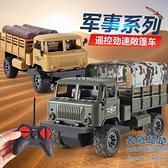 遙控車 兒童無線遙控軍事卡車模型 男孩敞篷玩具運輸車 充電燈光越野汽車【快速出貨】