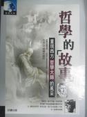 【書寶二手書T4/宗教_OLC】哲學的故事_威 爾.杜蘭特, 梁春