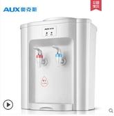 臺式飲水機家用制冷熱小型迷妳宿舍冰溫熱節能靜音速熱LX220V聖誕交換禮物