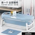 現貨 可折疊式泡澡桶大人浴桶家用加厚沐浴...