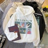 連帽T恤女2019新款春秋薄款連帽INS韓版慵懶風BF加絨寬鬆外套上衣潮 韓語空間