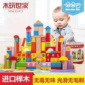 木玩世家兒童木質積木玩具 男女寶寶多功能拼裝啟蒙益智積木桶裝·樂享生活館