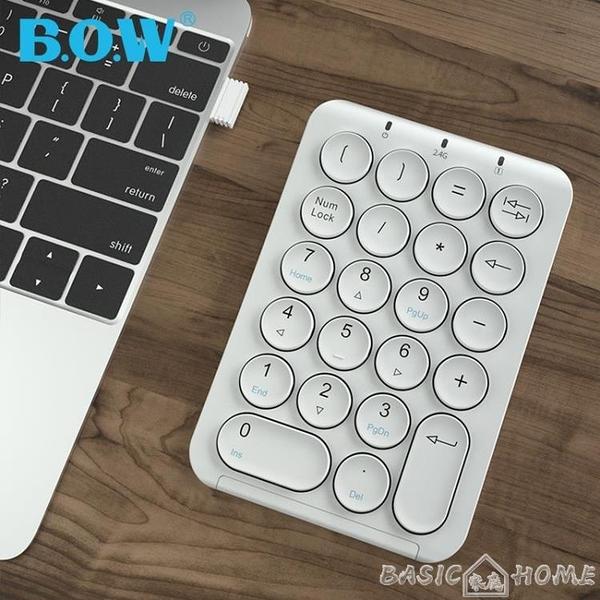 數字小鍵盤BOW航世 無線數字小鍵盤充電筆記本電腦財務會計收銀台式銀行密碼 HOME 新品