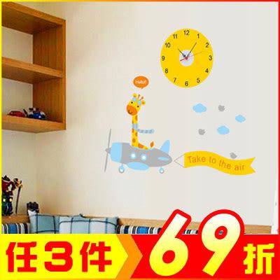 創意壁貼-長頸鹿飛機時鐘貼 SA1013-1039【AF01013-1039】大創意生活百貨