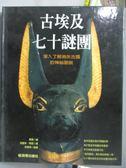【書寶二手書T7/科學_QHU】古埃及七十謎團_曼雷