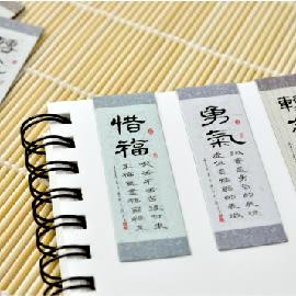 【收藏天地】勵志療癒*心方向磁性書籤藏書夾-(24款)