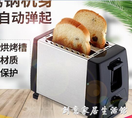 不銹鋼多士爐烤面包機家用早餐機全自動烤吐司機烤三明治2片加熱