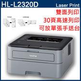 【感恩回饋】Brother HL-L2320D 高速黑白雷射自動雙面印表機~優於HL-2240D.HL-2170.HL-2140