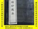 二手書博民逛書店罕見雜劇珍藏本(一涵四冊)未開封Y27343
