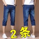 夏季薄款牛仔短褲男韓版五分彈力修身七分褲子男潮流7分休閒中褲