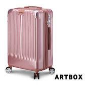 【ARTBOX】交織藍調 26吋拉絲紋避震輪附杯架可加大行李箱(玫瑰金)