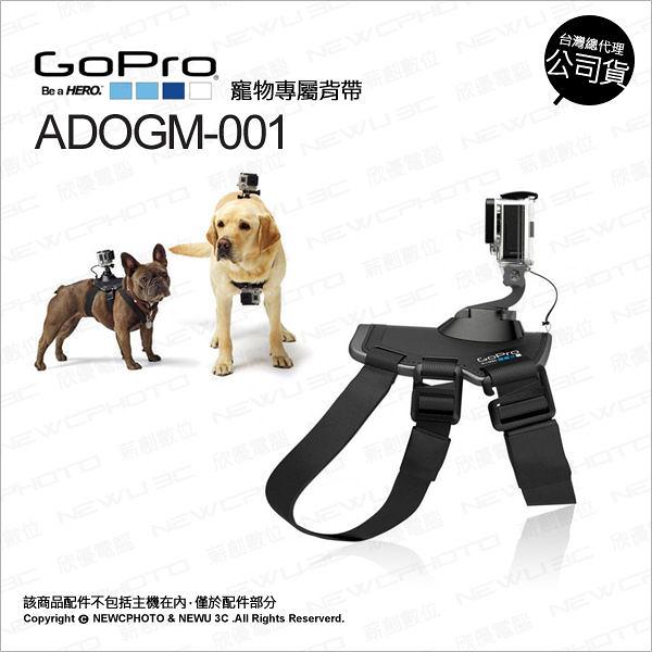 GoPro 原廠配件 ADOGM-001 Dog Harness 寵物專屬綁帶 公司貨【刷卡免運】 頸帶 HERO5 HERO6 薪創