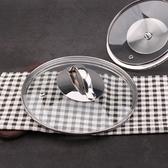 鍋蓋德國304不銹鋼手柄鋼化玻璃鍋蓋家用炒鍋湯鍋玻璃蓋子16~32cm JD 【618 大促】