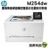 【限時促銷 ↘13290元】HP Color LaserJet Pro M254dw 無線網路觸控雙面彩色雷射印表機 不適用登錄活動