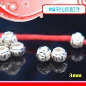 銀鏡DIY S925純銀材料配件/錢滾錢造型刻紋砂金圓珠3mm-1線款~適合手作巴西蠟線/幸運繩-特價