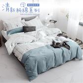 Artis - 100%純棉-清新H系列-【合版HB】雙人床包/兩用被四件組