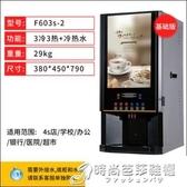 斯麥龍全自動速溶咖啡機 商用冷熱熱飲投幣 奶茶豆漿果汁飲料一體 雙十二全館免運