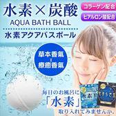 日本 SANTAN 水素 碳酸潤膚沐浴球 草本/療癒香氣 (70g) 水素玉-AE【K4005220】