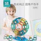可優比磁力片積木1-2兒童女玩具吸鐵石磁性磁鐵3-6歲男孩益智拼裝 電購3C