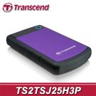 【免運費】Transcend 創見 StoreJet H3P 2TB USB3.0 軍規級 防震行動硬碟 (TS2TSJ25H3P) 2T H3
