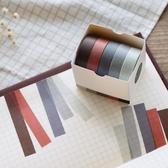 【15卷入】手賬貼紙日記DIY復古純色和紙膠帶整卷【奇趣小屋】