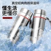 現貨-真空不銹鋼過濾網保溫杯 車載便攜保冷杯