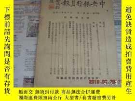 二手書博民逛書店《中央銀行月報》第一卷罕見第一期 復刊號 1946年 出版!Y1
