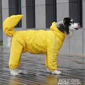 狗狗雨衣全包大型犬金毛德牧薩摩耶寵物大狗護肚防水雨天衣服四腳 夏季狂歡