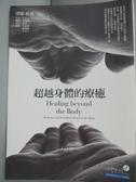 【書寶二手書T8/心理_KBS】超越身體的療癒_勞瑞.杜西 , 吳佳綺