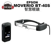 (預購) EPSON MOVERIO BT-40S 次視代 智慧眼鏡 智慧穿戴 影像投影 Si-OLED 120吋 公司貨