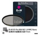 B+W XS-Pro 806 ND MRC 77mm Nano 超薄奈米鍍膜減光鏡 減6格 ND64 捷新公司貨 贈濾鏡接環