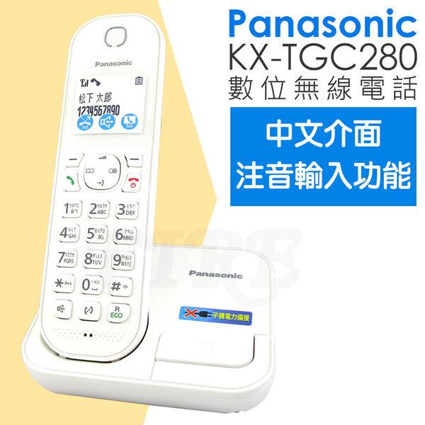 【贈燈泡】Panasonic國際牌 KX-TGC280 白色 DECT數位無線電話 中文介面 注音輸入 公司貨 KX-TGC280TWB