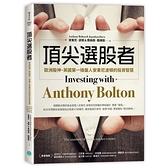 頂尖選股者(歐洲股神.英國第一操盤人安東尼波頓的投資智慧)