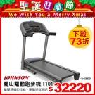喬山JOHNSON|HORIZON T101 電動跑步機