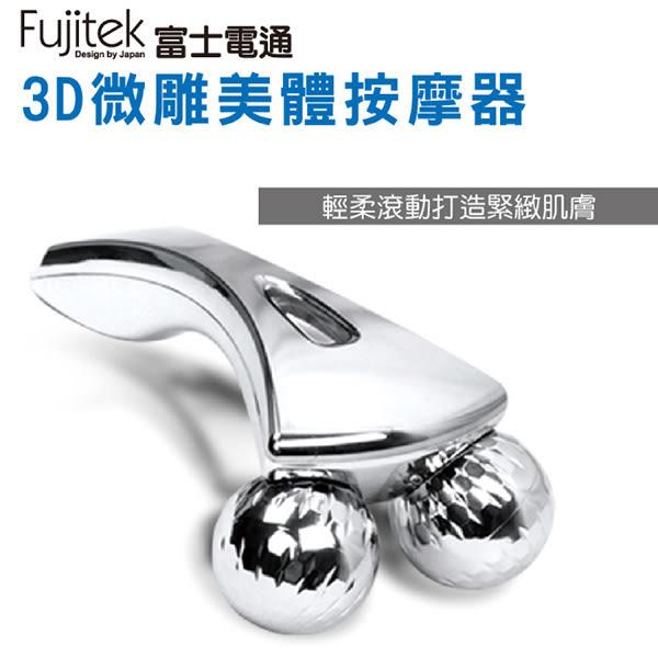 富士電通 Fujitek 3D微雕按摩器 FT-MA001【屈臣氏】