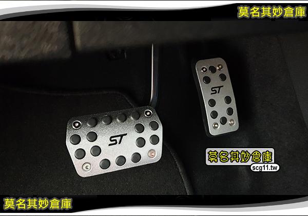 莫名其妙倉庫【4G010A 新ST油剎踏板組】19 Focus Mk4油門煞車鋁合金橡膠加油板煞車配件套件