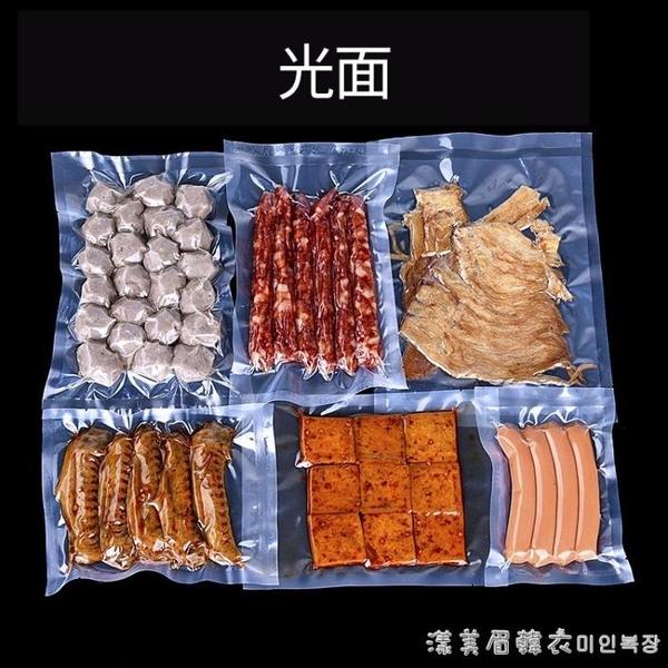 透明食品真空袋大號抽真空食品包裝袋商用光面熟食保鮮密封袋定制 漾美眉韓衣