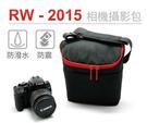 RW-2015 攝影包 多功能相機包 3N A7 A5100 NEX EX2 EX1 S120 S110 ZR3500 D5500 D5300 6D 7D3 等可用