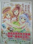 【書寶二手書T4/漫畫書_BGK】請問您今天要來點兔子嗎?(04)_Koi